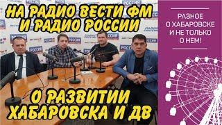 О развитии Хабаровска и ДВ на радио России и Вести ФМ. Дороги Индустриального района