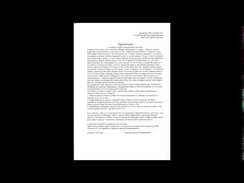 Ответ Юлмарта на претензию