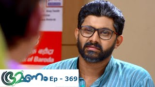 Bhramanam | Episode 369 - 16 July 2019 | Mazhavil Manorama