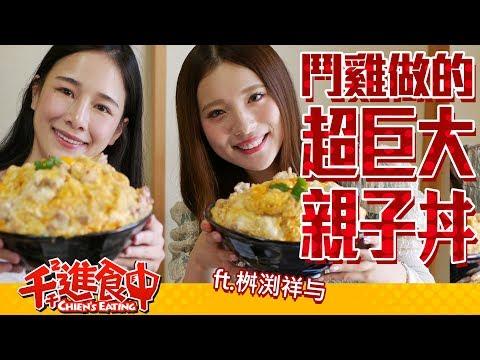 【千千進食中】超豪華鬥雞親子丼六人份!!!祥與千千進食中(ft.桝渕祥與)