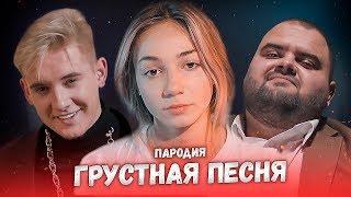 THRILL PILL, Егор Крид & MORGENSHTERN - Грустная Песня (Пародия ГРУСТНАЯ ПЕСНЯ)