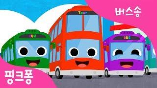 열 꼬마 버스 | 버스송 | 자동차 동요 | 핑크퐁! 인기동요