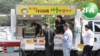 [북한 푸드트럭] 떴다 함경도 아지매, 푸드트럭 김경빈 씨