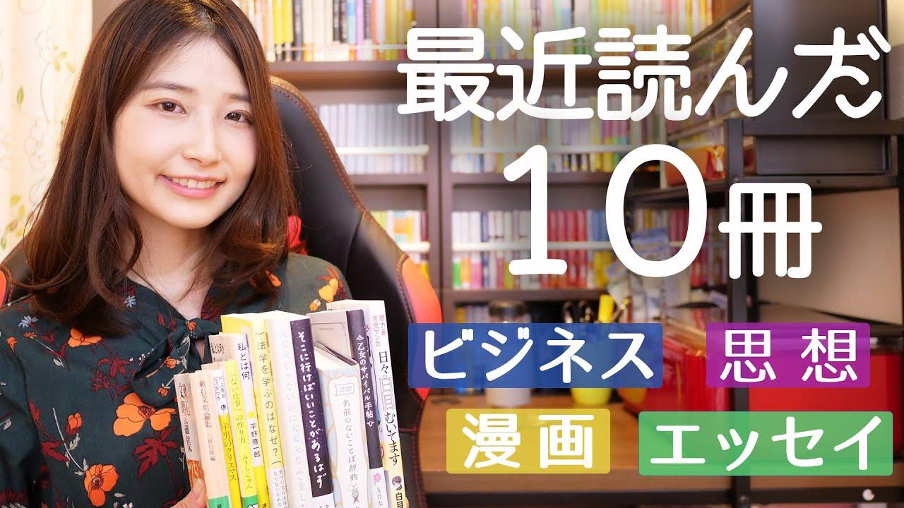 【全10冊】最近読んだ小説以外の本を紹介します!今回は学びがたくさん!
