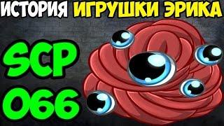 История SCP-066 | Игрушка Эрика