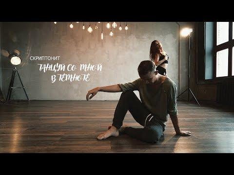 Скриптонит   Танцуй со мной в темноте