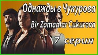 « Однажды в Чукурова / Bir Zamanlar Cukurova » – 7 серия, описание и фото #из_жизни_звезд