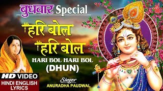 gratis download video - बुधवार Special हरि बोल हरि बोल धुन Hari Bol Hari Bol I ANURADHA PAUDWAL I Hindi English Lyrics