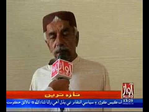 Odero Lal News Pkg Report Awaz TV News