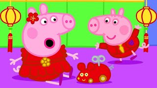 Peppa Pig Full Episodes ⭐️🐭 Peppa Pig Chinese New Year Special  🐭⭐️ | Kids Videos