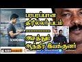 Searching  2018 Hollywood movie review In Tamil By Jackiesekar | செர்ச்சிங் விமர்சனம் #mustwatch