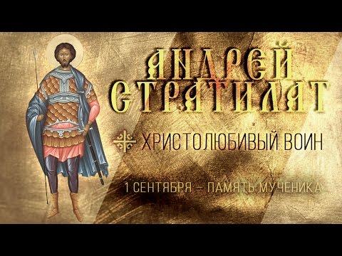 Христолюбивый воин: 1 сентября – память мученика Андрея Стратилата