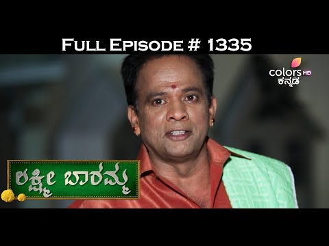 Lakshmi Baramma - 30th May 2017 - ಲಕ್ಷ್ಮೀ ಬಾರಮ್ಮ - Full Episode