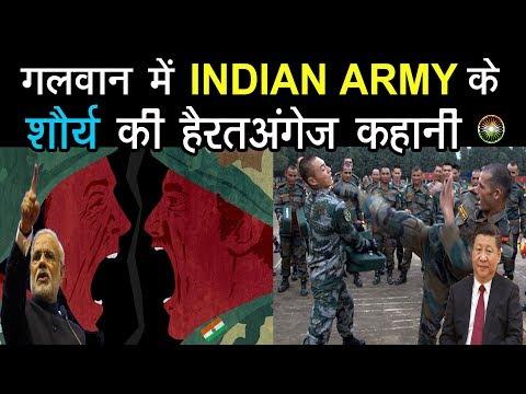 चीन के PLA सैनिकों के खिलाफ गालवान घाटी में भारतीय सेना के जवानों की बहादुरी का वीडियो वायरल
