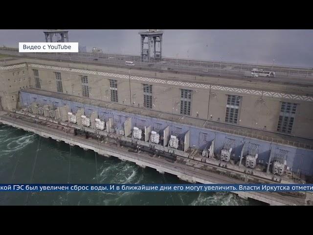 На Иркутской ГЭС увеличат сбросы воды
