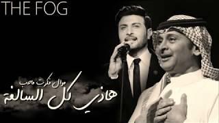 تحميل و مشاهدة هاذي كل السالفه ماجد المهندس و عبدالمجيد عبدالله MP3