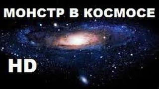 Млечный путь поглощает Монстр.  Космос HD документальные фильмы