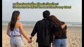 คนที่แอบรักแฟนเพื่อน รู้ไหมมันเจ็บแค่ไหน?