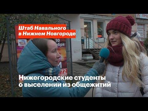 Что нижегородские студенты думают о выселении их из общежитий