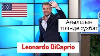 АҒЫЛШЫН ТІЛІН ҮЙРЕНУ / СҰХБАТ / DiCaprio