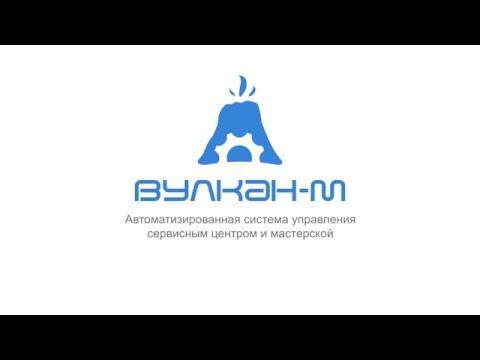 Видеообзор Вулкан-М