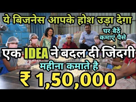 एक idea ने बदल दी जिंदगी देखिए।low investment high profit business।small investment business ideas