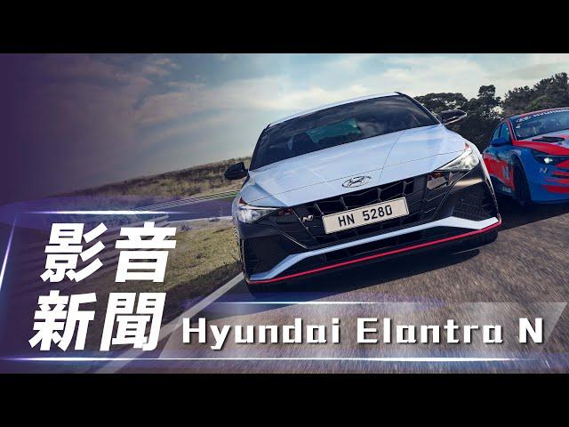 【影音新聞】Hyundai Elantra N 高性能房車來襲  零百加速僅需5.3秒!【7Car小七車觀點】