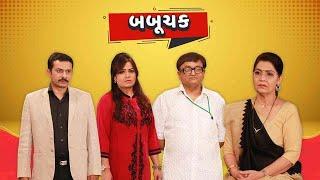 Baboochak - Comedy Natak | Sanjay Goradia,Deepali Bhuta | Gujarati Natak