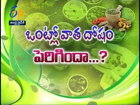 Vatha Dosham and Ayurvedam | Sukhibhava | 1st August 2018 | ETV Andhra Pradesh