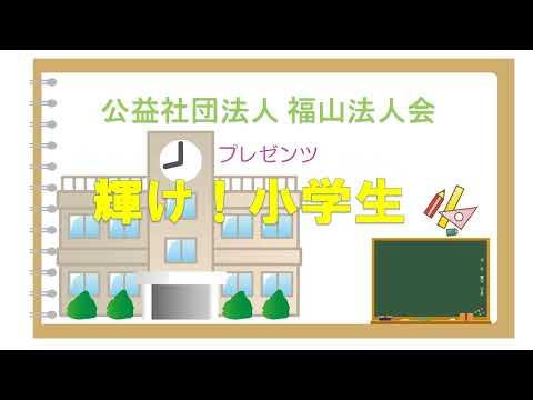 福山市立山手小学校(2021年7月20日(火))公益社団法人福山法人会プレゼンツ輝け!小学生