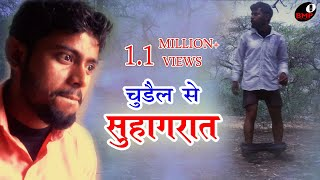 चुडैल से सुहागरात || First Night With Witch || Bhojpuri Letest New Comedi Video