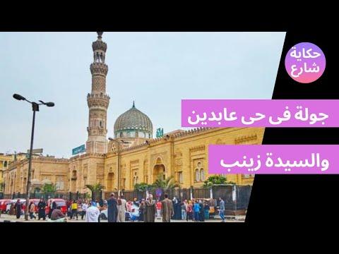 جولة فى شوارع عابدين والسيدة زينب وقصر عابدين ومسجد السيدة  وحوارى السيدة walk in streets of Cairo