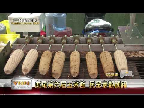 雲林新聞網─虎尾玉米節