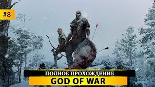 🏹 GOD OF WAR - ПРОХОЖДЕНИЕ #8 - НУ ТЕПЕРЬ ТО ФИНАЛ!