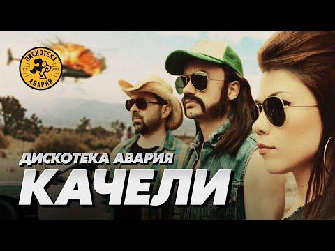 ДИСКОТЕКА АВАРИЯ - Качели (официальный клип, 2013)