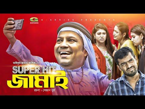 Super Hit Jamai | সুপার হিট জামাই | Siddikur Rahman | Priya Aman | Eid Natok | Bangla New Natok 2019