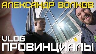 """Боец UFС отнял камеру. """"От Юности Моея""""   ПРОВИНЦИАЛЫ   VLOG91"""
