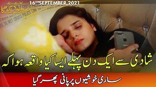 Koi Dekhe Na Dekhe Shabbir To Dekhe Ga   26 September 2021   Express News   IK1I