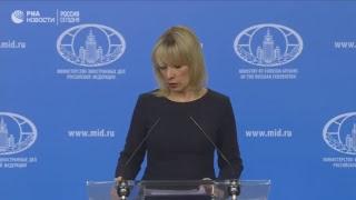 Брифинг представителя МИД России Марии Захаровой