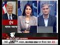 भारत यात्रा के लिए रवाना हुए अमेरिकी राष्ट्रपति Donald Trump - Video