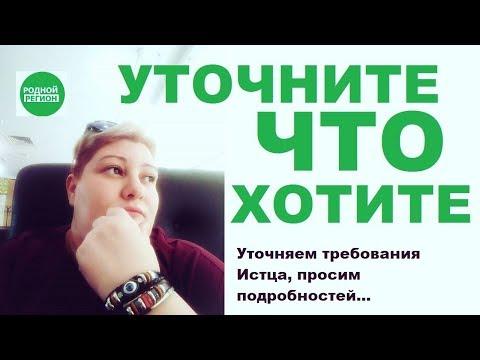 Как Ответчику уточнить иск // РОДНОЙ РЕГИОН