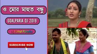 dj rahul purulia new song - मुफ्त ऑनलाइन