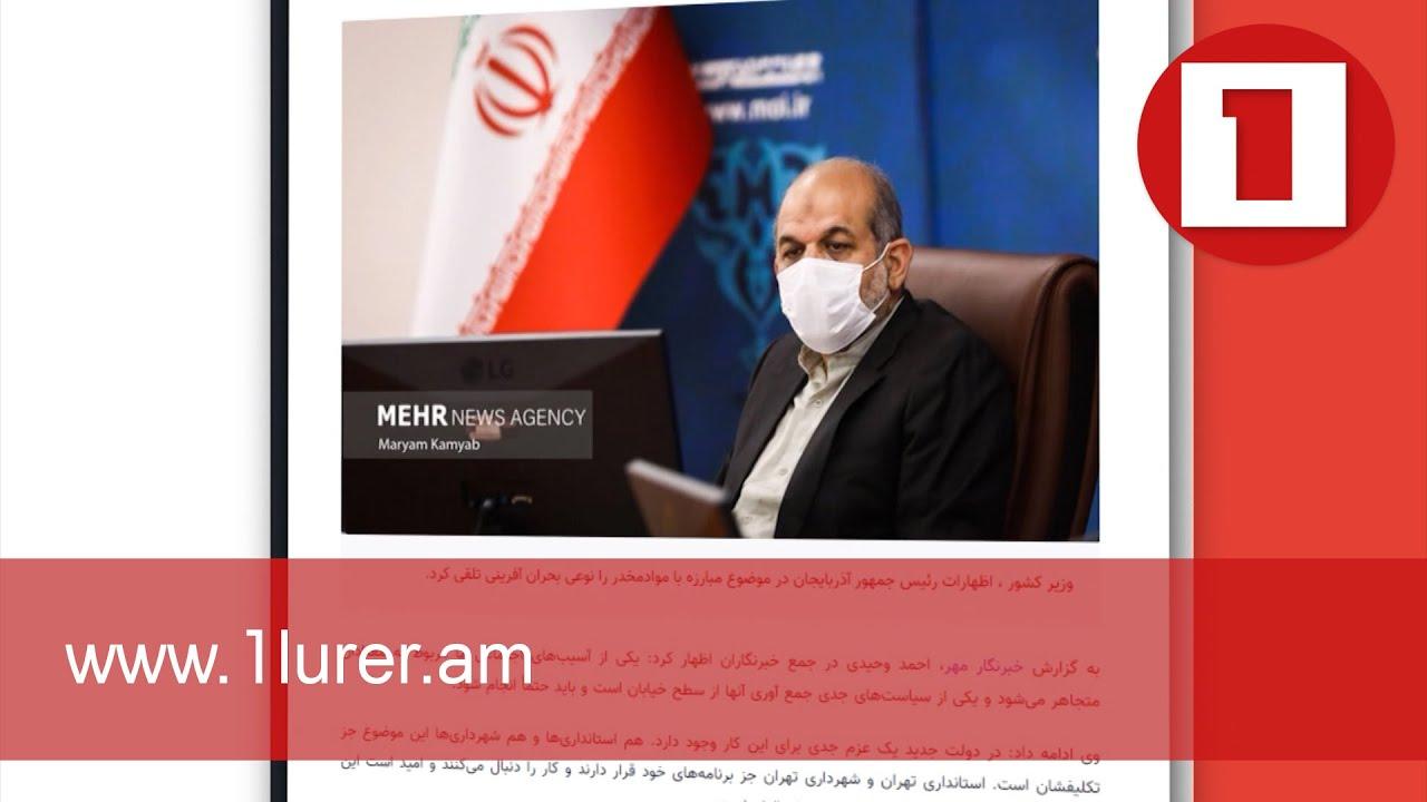 Իրանի ՆԳ նախարարն արձագանքել է նարկոթրաֆիքի վերաբերյալ Ալիևի մեղադրանքներին