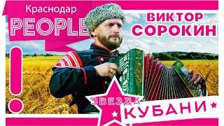 Виктор Сорокин в преддверии своего сольного концерта в Краснодаре, дал интервью для популярного You