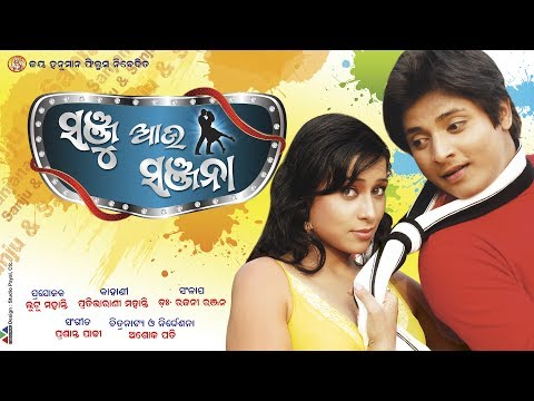 Download Super Hit Odia Movie - SANJU AAU SANJANA Odia FULL MOVIE 2017 | Babushan, Riya, Mihir Das HD Mp4 3GP Video and MP3