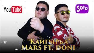 Mars ft.  Doni - Кайгырба