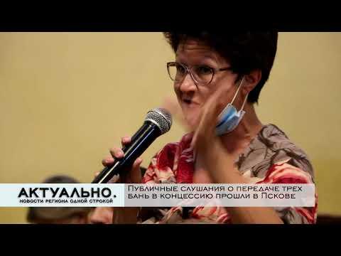 Актуально Псков / 28.07.2021