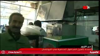 دير الزور - إعادة تأهيل المرافق الخدمية في البوكمال  07.12.2018