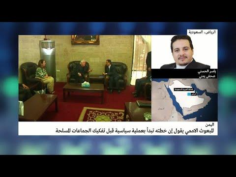 العرب اليوم - المبعوث الأممي لليمن يؤكّد أن خطته تبدأ بعملية سياسية