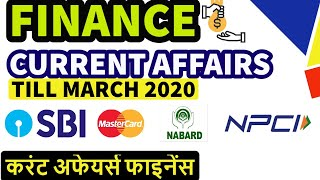 Banking & Financial Current Affairs 2020 | फाइनेंस करेंटअफेयर्स2020 | MCQ | Very Important Questions